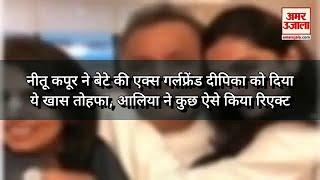 VIDEO : रणबीर के पिता से मिलने पहुंचींं दीपिका पादुकोण तो आलिया ने दिया कुछ ऐसा रिएक्शन