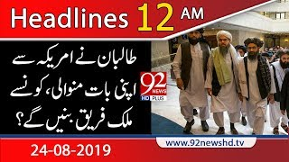 News Headlines | 12 AM | 24 August 2019 | 92NewsHD