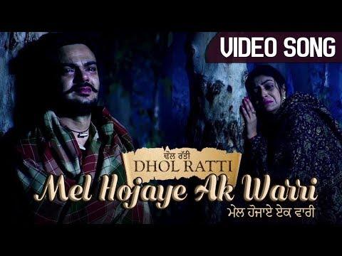 Mel Hojaye Ak Warri Lyrics - Nachhatar Gill   Dhol Ratti Punjabi Movie Song