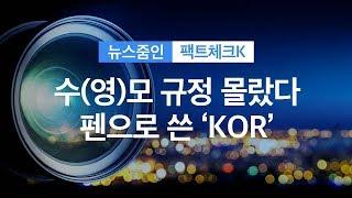 [뉴스줌인] 수(영)모 규정 몰라 당한 수모…펜으로 쓴 'KOR' / KBS뉴스(News)