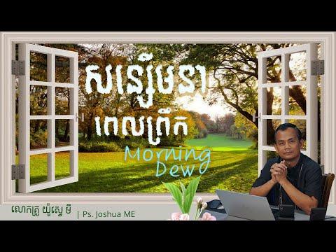 Morning dew  15 January 2021 (#013)