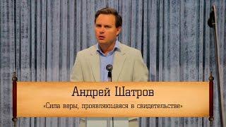 """Андрей Шатров - """"Сила веры, проявляющаяся в свидетельстве"""""""