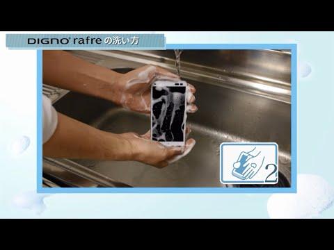 DIGNO® rafre 洗い方 - UCcRB4YzbA9aufc6A0mAPKeQ