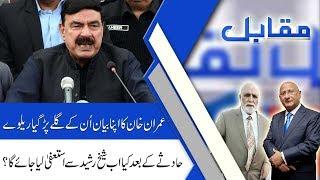 MUQABIL With Haroon Ur Rasheed | 20 June 2019 | Zafar Hilaly | Alina Shigri | 92NewsHD