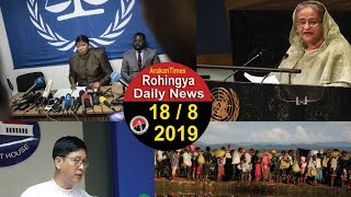 #Rohingya #News Today 18 August 2019 | أخبار #أراكان باللغة #الروهنجية# | ရိုဟင္ဂ်ာ ေန႔စဥ္ သတင္း