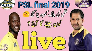 Peshawar ZALMI Vs QUETTA GLADIATORS LIVE PSL 2019 FInAL MTCH