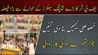 FBR teams will visits shopping centers