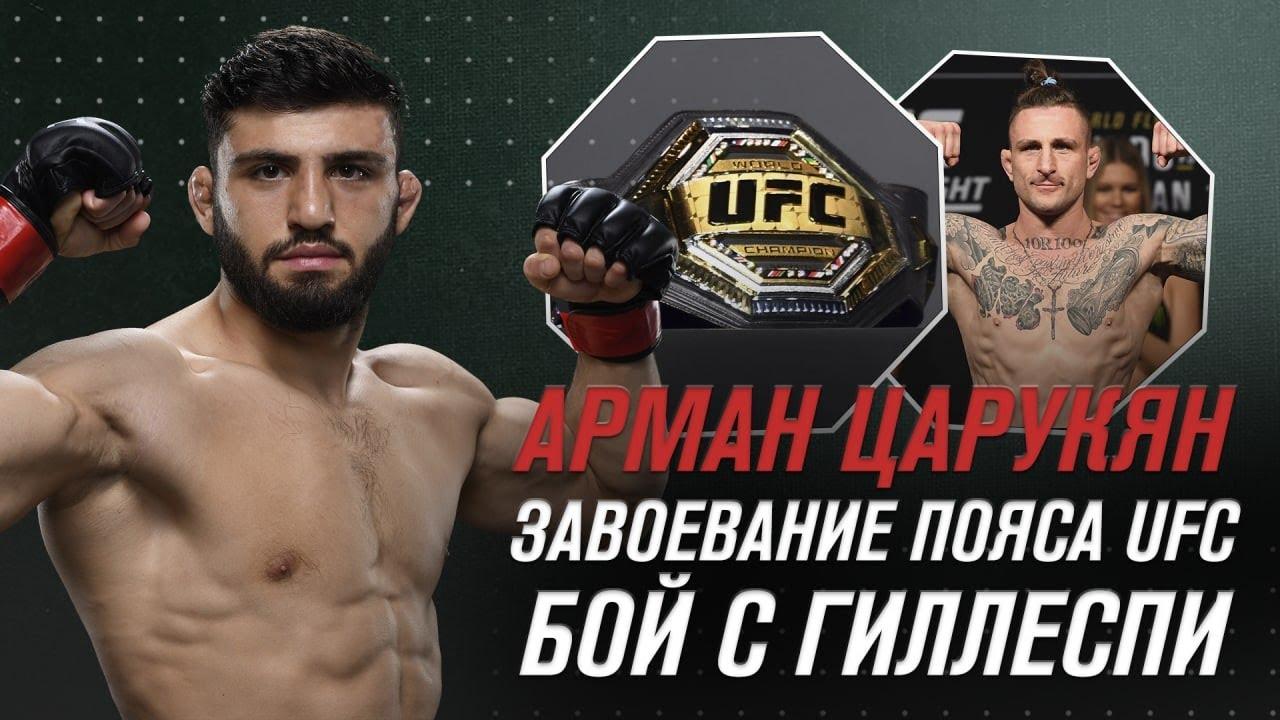 """Арман Царукян: """"Цель одна – выиграть пояс UFC"""""""