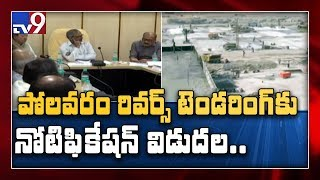 AP government releases Polavaram project reverse tender notification - TV9