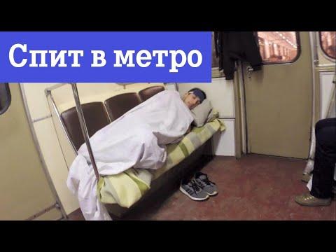 ПРАНК: Спит в Метро - UCdfcbGgAEBnobZcCNradkXw