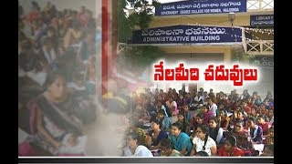 Students Forced to Sit on Floor Due to Lack of Basic Amenities | at Women's Degree College