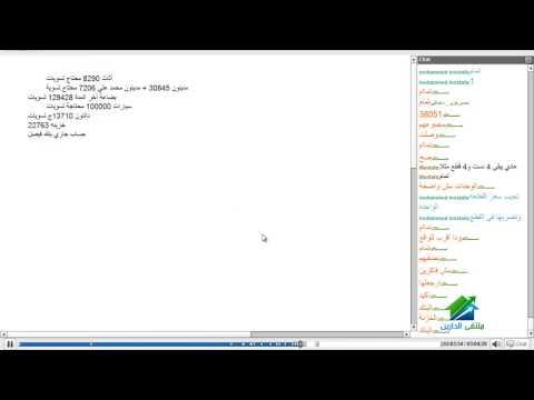 المحاسب المؤهل(الإصدار الثاني)|أكاديمية الدارين|محاضرة رقم6