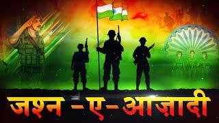 Jashn E Azadi | Independence Day Special | Dainik Savera