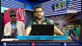 Leg Break With Tazeem Naqvi l World Cup 2019 I Mahmood Baig, Syed Haider l 23 06 19