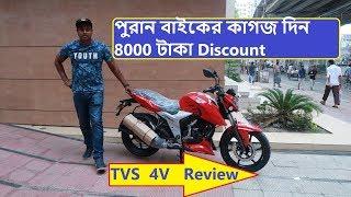 পুরান বাইকের কাগজ দিন 8000 টাকা Discount  TVS Apache 4V 160 cc  Review With Hridoy Vlogs