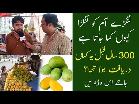 Why Is Pakistani Langra Mango Called Langra?