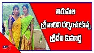 Sridevi Daughter Jhanvi Kapoor Visits Tirumala Temple | TTD | TV5