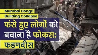 News Bulletin | Mumbai Building Collapse: Focus on rescuing people trapped says CM