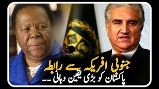 Pakistan Foreign Minister Call To South African Counterpart || Article 370