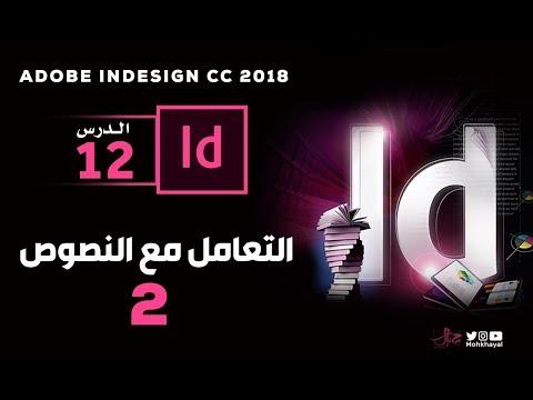 12- النصوص في الانديزاين (2)  ::  Adobe InDesign CC 2018