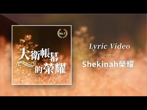 Shekinah / Shekinah GloryMV - 07 ft.