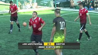 Обзор матча | 10. ФК Миротворець 7-2 Енергія #SFCK Street Football Challenge Kiev