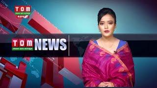 TOM TV 9 PM MANIPURI NEWS 16 TH AUGUST 2019