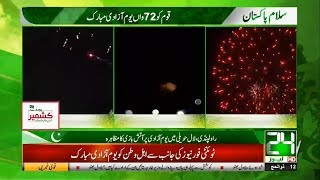 Fireworks On Independence Day in Various Areas Of Country