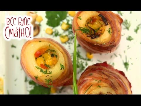 2 место: Фаршированная картошка в шубе из бекона — Все буде смачно. Выпуск 246 от 12.02.17 - UCi3g6t-r1F_GFWMoyvcGqgg
