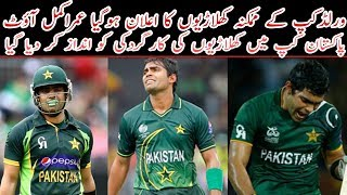ICC World Cup 2019 / PCB Has Not Named Umar Akmal In Tje Fitness Test Squad /