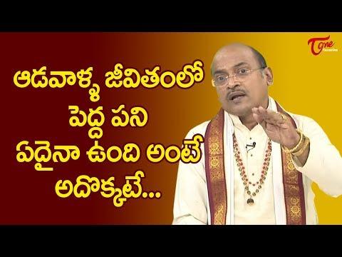 ఆడవాళ్ళ జీవితంలో పెద్ద పని ఏదైనా ఉంది అంటే అదొక్కటే | Garikapati Narasimha Rao | TeluguOne