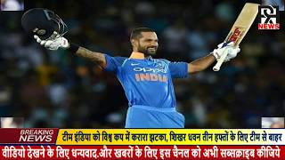 Shikhar Dhawan out of team India for World Cup 2019