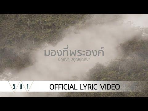 Panya Pakunpanya -  [Official Lyric Video]
