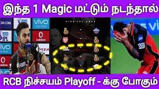 இந்த ஒரு Magic மட்டும் நடந்துச்சுனா RCB கண்டிப்பா Playoff - க்கு போய்டும் | RCB | Virat Kohli