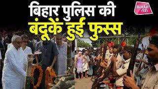 जब CM Nitish के सामने Bihar Police नही चला पाई गोली