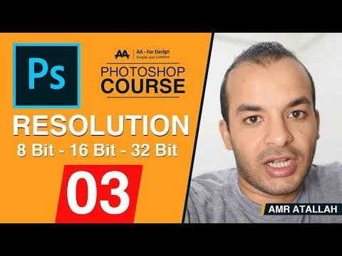 03 - كورس فوتوشوب كامل - Photoshop Course l Resolution & 8 Bit or 16 Bit or 32 Bit