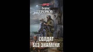Борис Громов – Солдат без знамени. [Аудиокнига]