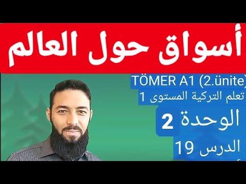 تومر A1 الدرس 19 أسواق حول العالم الوحدة 2 تعلم التركية المستوى الأول TÖMER A1 Arapça 19