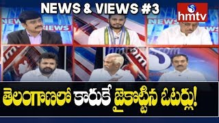 Debate On Telangana Lok Sabha Exit Poll Results | News & Views #3 | hmtv