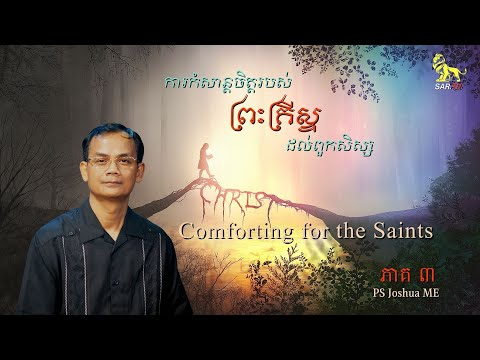 ( )  Comforting for the saints (Part 3)