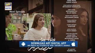 Gul-o-Gulzar   Episode 3   Teaser   ARY Digital Drama
