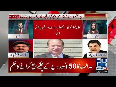 Mubashir Luqman Best Analysis On Nawaz Sharif Verdict