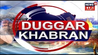 Duggar Khabran | Top Jammu & Kashmir Headlines | May 15, 2019 | News18 Urdu