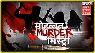Chandigarh Double Murder Mystery: पहली मुलाकात से मर्डर तक की कहानी| Mohabat Secrets