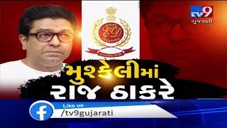 MNS chief Raj Thackeray  to appear before the ED today in IL&FS scam case | Tv9GujaratiNews