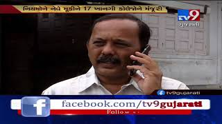 Gujarat Uni flouts UGC rules, gives permission to 17 private colleges| Ahmedabad - Tv9GujaratiNews