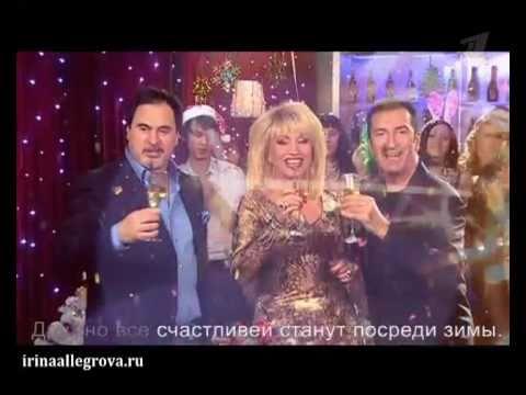 "Ирина Аллегрова ""Новый год"" Две звезды - UCifkL5PwNM2SF243CMam76Q"