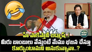 MUST WATCH: PM Narendra Modi Hilarious Funny Counter to Pakistan | Modi Punches on Pakistan | NB