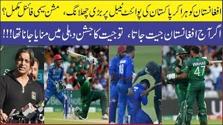 Pakistan Beat Afghanistan, Got 4th Position on Points Table