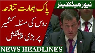 Pakistan India Jang...Kashmir Issued Resolved or Desolved | News Headlines 17 August 2019 | Neo News